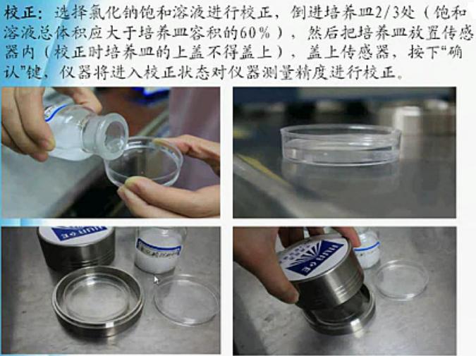 HD-3A型智能水分活度测定仪操作视频