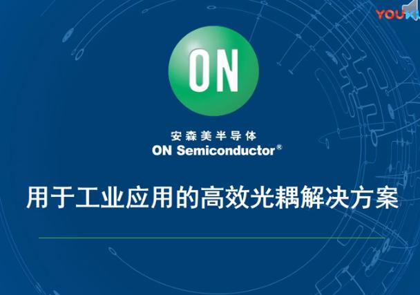 安森美半导体:用于工业应用的高效的光耦解决方案