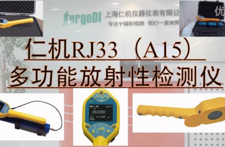 上海仁机 RJ33 A15 多功能放射性检测仪 操作视频
