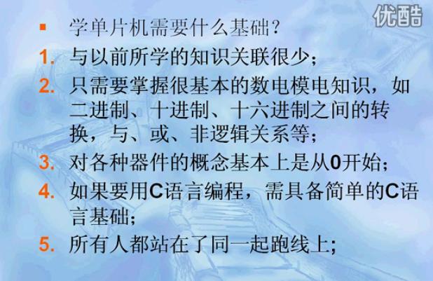 郭天翔十天学会单片机:第一讲  学单片机预备知识
