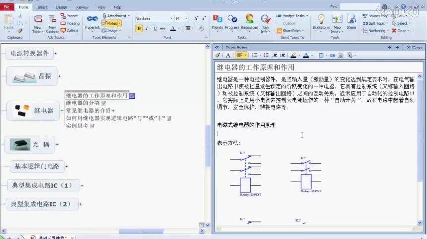 硬件工程师入门篇之基础元器件:继电器视频教程