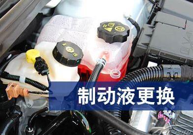 ABS制动液的更换