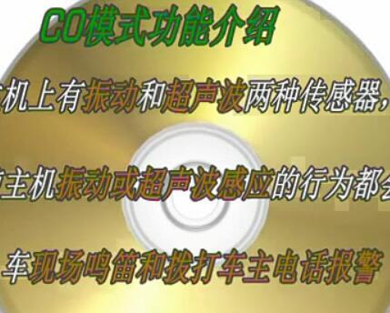 C023汽车防盗报警器介绍