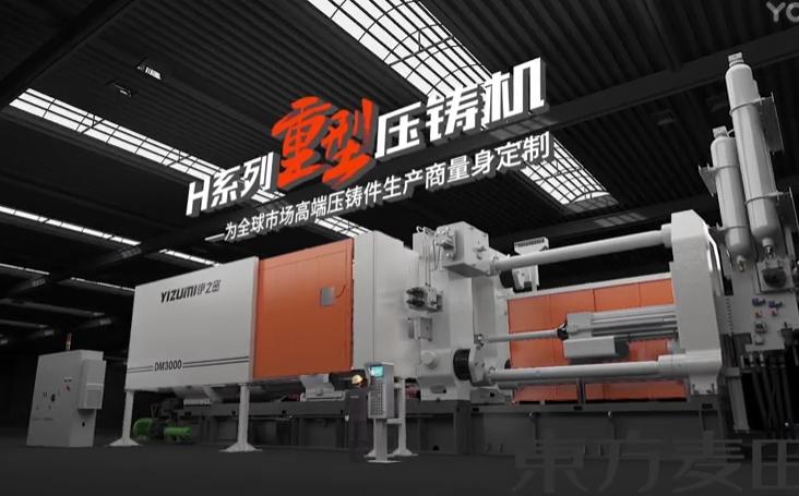 伊之密-H系列重型压铸机产品三维展示视频