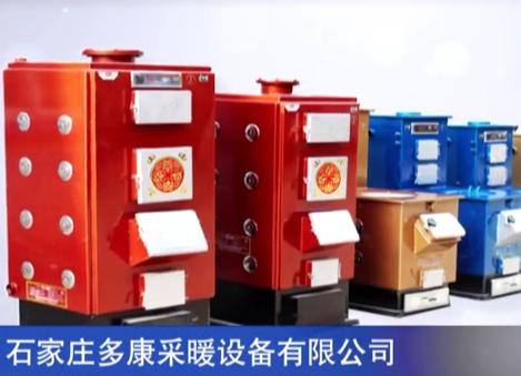 石家庄多康采暖设备公司宣传片