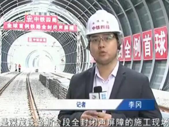 深茂铁路全球首例全封闭声屏障