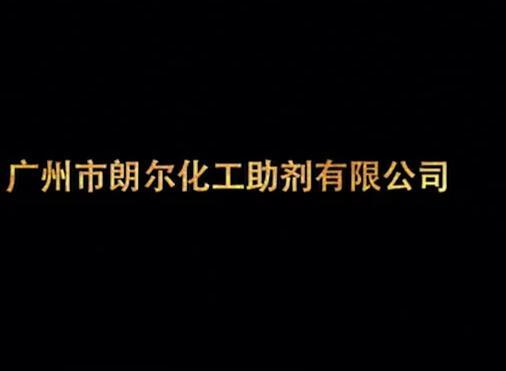 广州市朗尔化工助剂有限公司宣传片