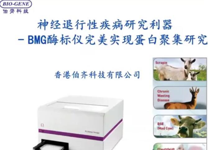 神经退行性疾病研究利器 BMG酶标仪完美实现蛋白聚集研究