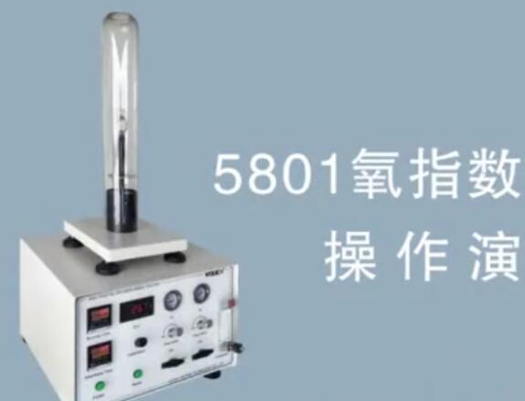 5801氧指数测定仪操作演示