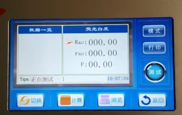 ZB-B 触摸屏白度测定仪使用教程