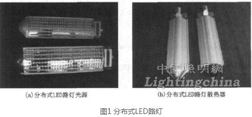 分布式LED路灯散热器的结构设计分析