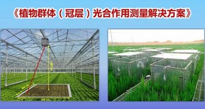 慧诺瑞德:推出《植物群体光合作用测量解决方案》