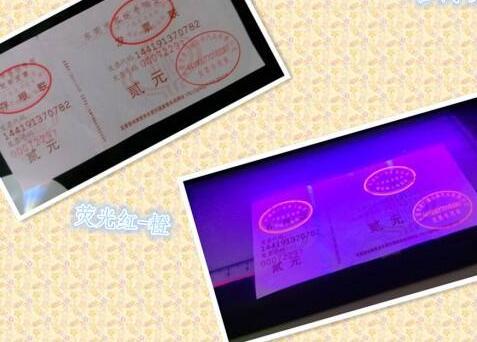 防伪油墨技术在印刷包装中的应用