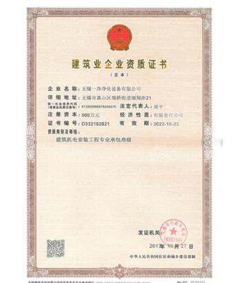 """无锡一净成功荣获""""建筑机电安装工程专业承包叁级""""资质"""
