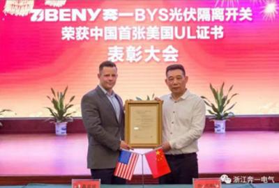 浙江奔一BYS系列光伏直流隔离开关产品获中国区首张UL证书