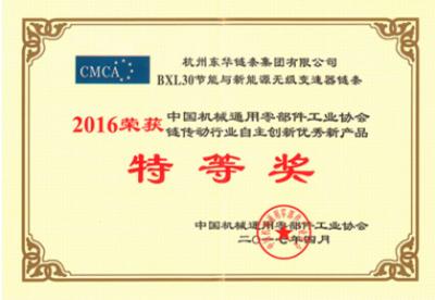 杭州东华高端链条产品获七项行业大奖