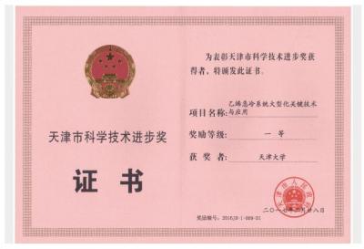 镇海炼化分公司100万吨/年乙烯工程项目获得天津市科技进步一等奖