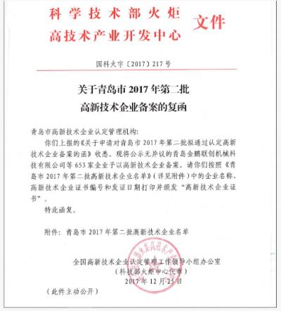 青岛丰东成功通过了2017年高新技术企业认定