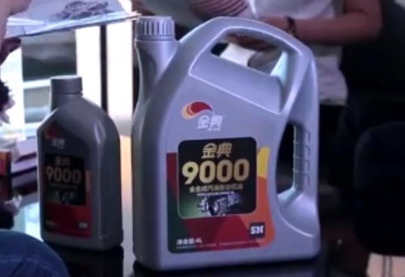 金典润滑油企业宣传片