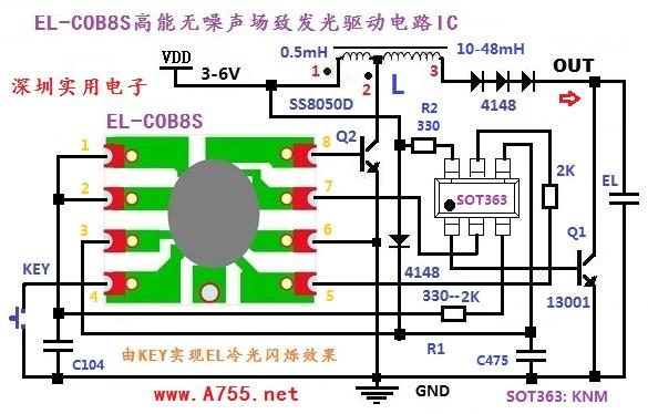 EL-KEY无噪声EL冷光驱动电路设计应用