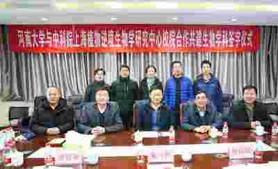 河南大学与中科院上海植物逆境生物学研究中心签署校院科研合作协议