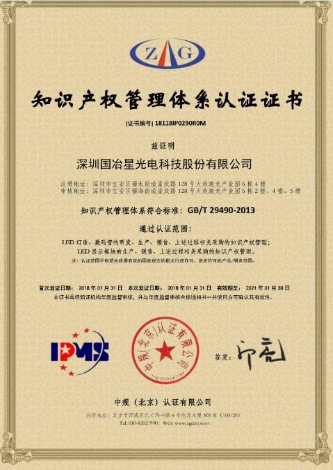 """国冶星荣获""""知识产权管理体系认证证书"""""""