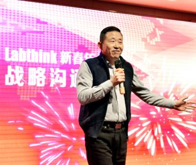 Labthink:2018新春年会圆满举办