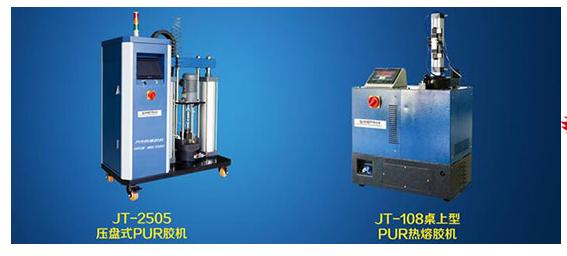 精泰推出自主研发的热熔胶机
