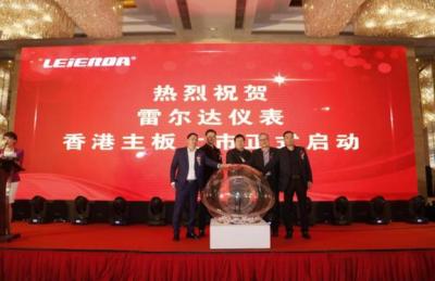雷尔达精密仪表产业链香港主板上市启动会在沪举行