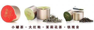 星火包装推出全自动小罐茶灌装封口机