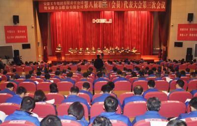 安徽叉车集团第八届职工(会员)代表大会第三次会议胜利召开