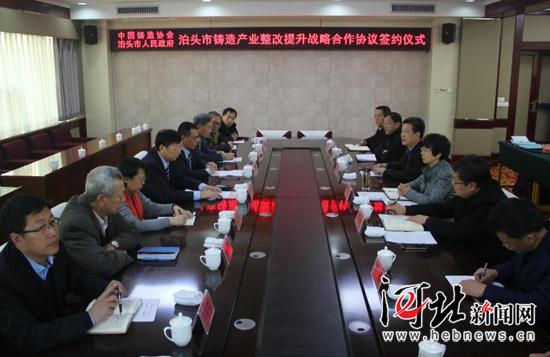 """泊头市与中铸协签订战略合作协议 建设""""中国绿色铸造名城"""""""