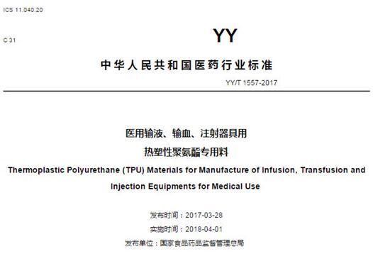 医用热塑性聚氨酯专用料标准4月起正式实施