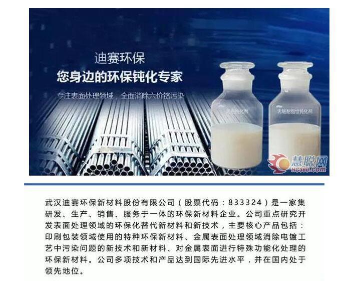 迪赛环保批量热镀锌无铬钝化剂DS990应用研究