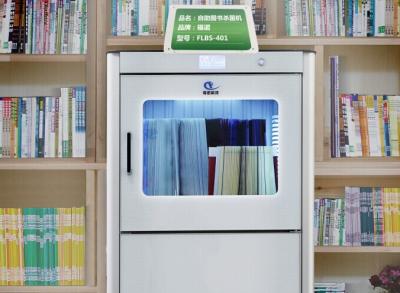 启东图书馆引进FLBS401自助图书杀菌机