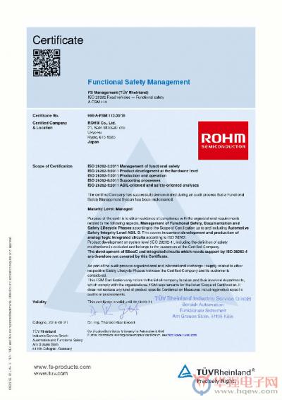 """汽车行业功能安全标准""""ISO26262""""的认证"""