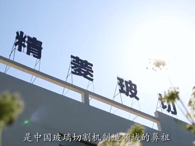 安徽精菱玻璃机械宣传片