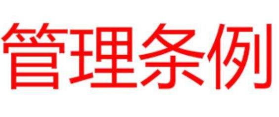 浙江省测绘与地理信息局:送审《浙江省测绘管理条例(草案)》