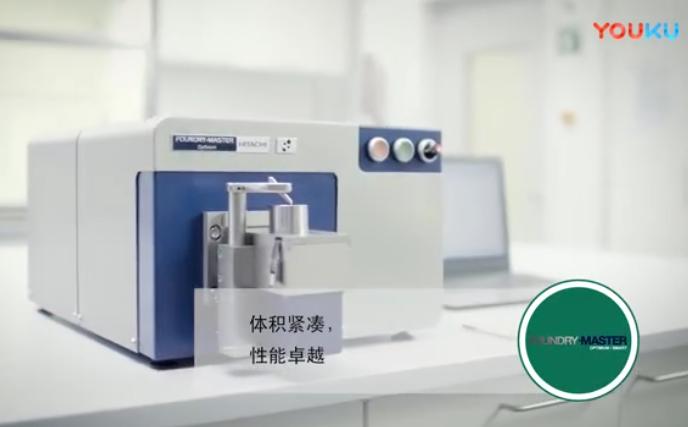 日立分析仪器台式直读光谱仪 高性能金属分析设备