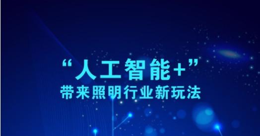 """""""人工智能+""""带来照明行业新玩法"""