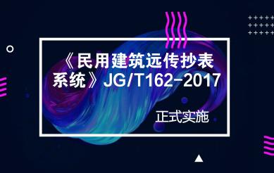 5月1日《民用建筑远传抄表系统》JG/T162-2017正式实施