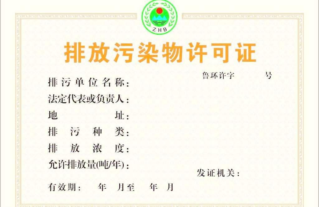 上海嘉定区环保局召开排污许可证持证企业管理培训会议(附培训视频地址)