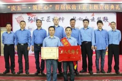 """杭齿集团热处理厂维修组荣获""""全国工人先锋号""""称号"""