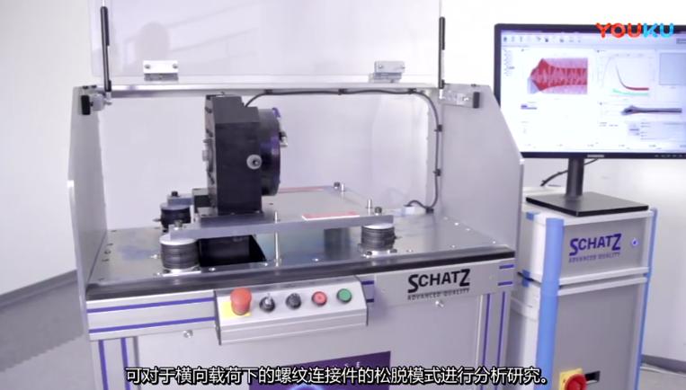 德国Schatz紧固件振动试验机 为螺栓装配保驾护航!
