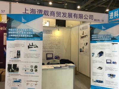 上海谓载商贸发展有限公司应邀出席31届化学年会新产品与新仪器大型成果展