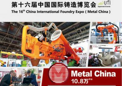 恒立铸造与您相约北京国际铸造博览会