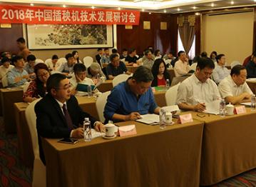 2018中国插秧机技术发展研讨会在京举办