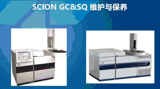 气相色谱和气质联用日常问题解决与维护