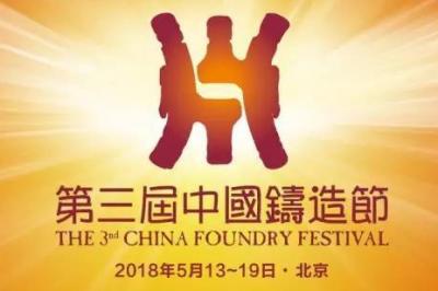 """""""第三届中国铸造节""""系列活动日程安排"""