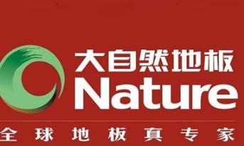 大自然家居收购德国高端橱柜品牌Wellmann  进军中国大陆进口高端橱柜市场